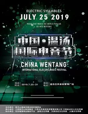 2019温汤国际电音节