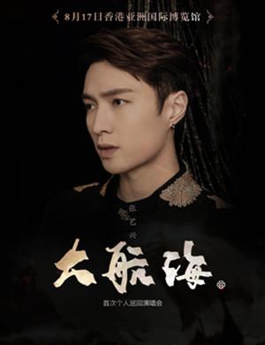 张艺兴香港演唱会