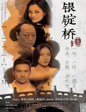 话剧银锭桥青岛站