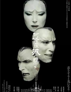 戏剧阿修罗城之瞳上海站