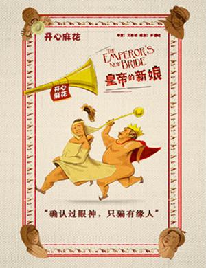 舞台剧皇帝的新娘重庆站