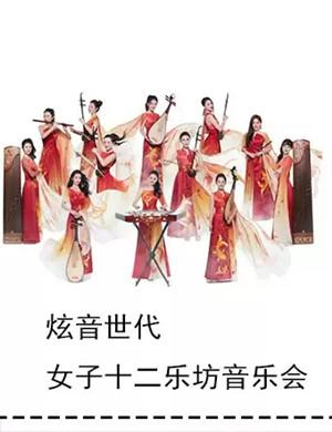 2019炫音世代·女子十二乐坊音乐会-青岛站