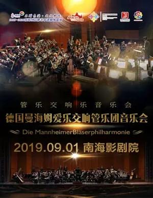 2019德国曼海姆爱乐交响乐团音乐会-佛山站