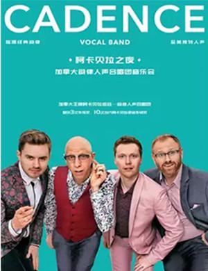 2019阿卡贝拉之夜上海音乐会