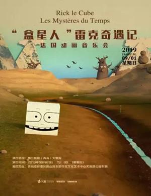 2019法国动画音乐会《盒星人雷克奇遇记》-青岛站