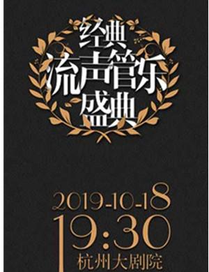 2019《经典流声管乐盛典》音乐会-杭州站