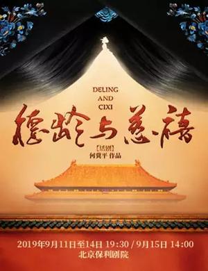 2019何冀平编剧 话剧《德龄与慈禧》-北京站
