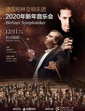 德国柏林交响乐团2020年新年音乐会-杭州站