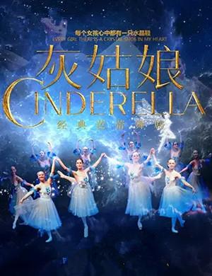 芭蕾舞剧灰姑娘南京站