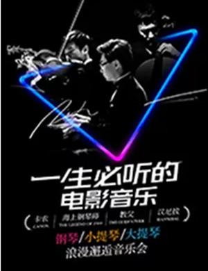 2019一生必听的电影音乐——钢琴小提琴大提琴浪漫邂逅音乐会-上海站