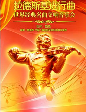 2019《拉德斯基进行曲》世界经典名曲交响音乐会-上海站