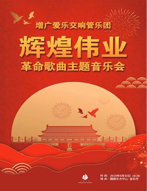 2019辉煌伟业革命歌曲主题专场音乐会-北京站