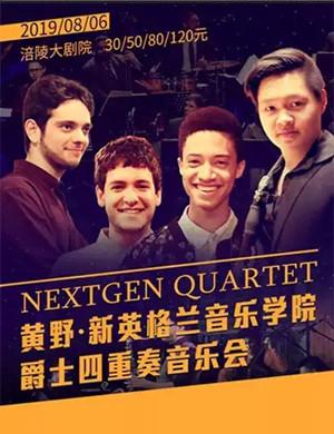 Nextgen四重奏重庆音乐会