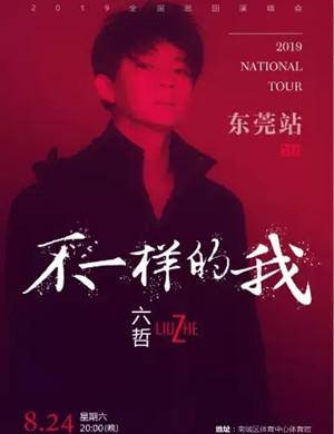 2019六哲《不一样的我》全国巡回演唱会-东莞站