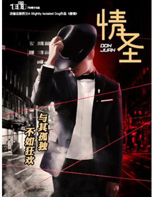 2019喜剧情圣杭州站