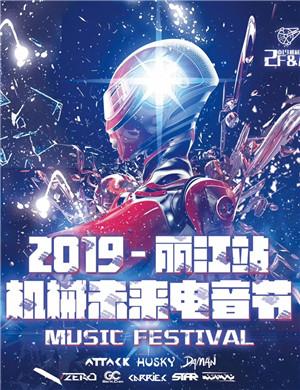 2019丽江机械未来电音节