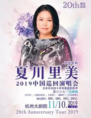 2019夏川里美巡回演唱会-杭州站