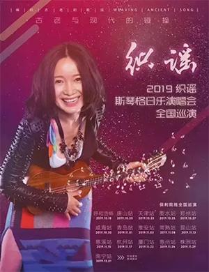2019《织谣-斯琴格日乐演唱会》-株洲站