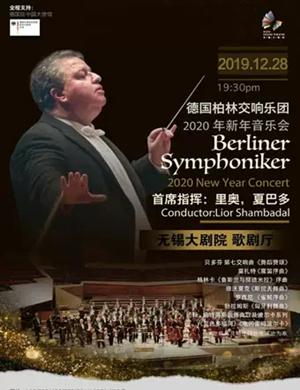 德国柏林交响乐团无锡音乐会