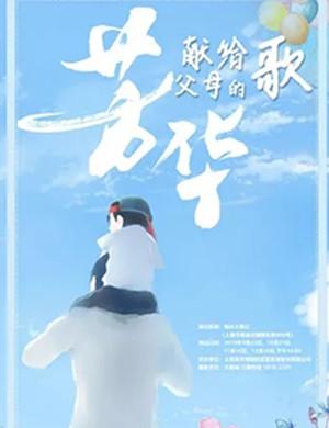 2019芳华 献给父母的歌曲-军旅歌唱家经典歌曲演唱会-上海站