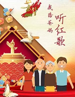 2019芳华《我陪爸妈听红歌》----经典老歌演唱会-上海站