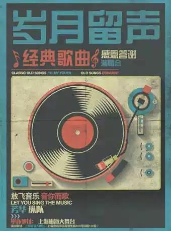 2019岁月留声上海演唱会
