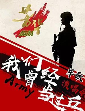 2019芳华《我们曾经当过兵》-军旅歌唱家经典军歌演唱会-上海站