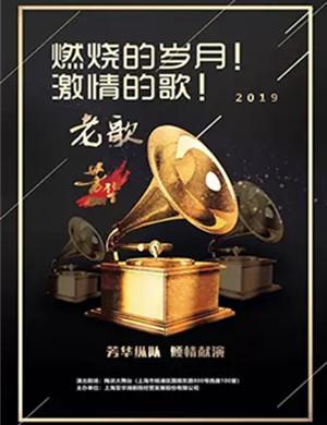 2019燃烧的岁月激情的歌上海演唱会