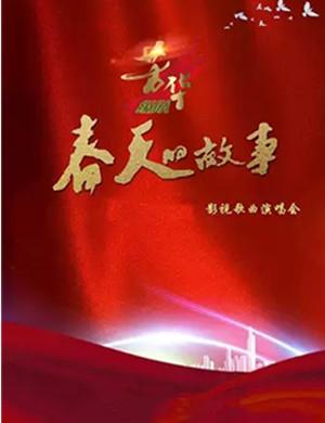 2019芳华《春天的故事》-军旅歌唱家经典老歌演唱会-上海站