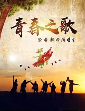 2019芳华《青春之歌》-独唱重唱音乐会-上海站
