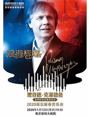 浪漫辉煌-理查德·克莱德曼2020南京新春音乐会