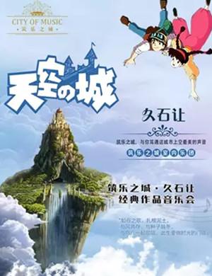 2019筑乐之城·天空之城——久石让宫崎骏经典作品音乐会-上海站