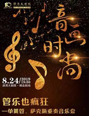 管乐也疯狂天津音乐会