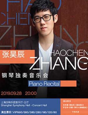 2019张昊辰钢琴独奏音乐会-上海站