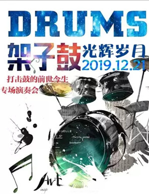 2019光辉岁月北京打击鼓演奏会