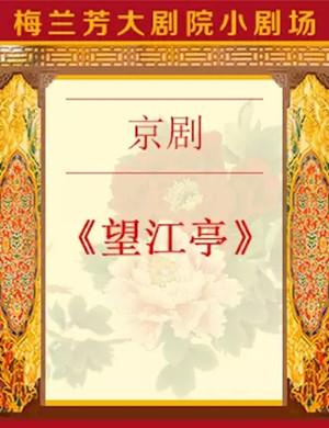2019京剧望江亭北京站