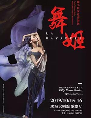 芭蕾舞剧舞姬珠海站
