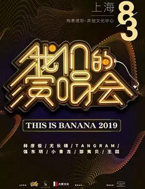 香蕉娱乐上海演唱会