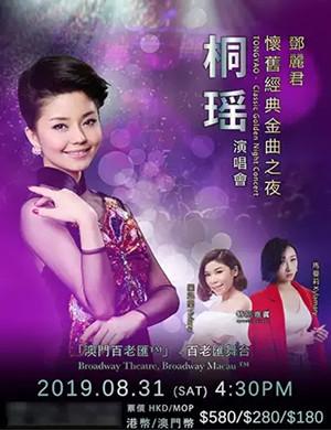 2019桐瑶「邓丽君怀旧经典金曲之夜」演唱会-澳门站