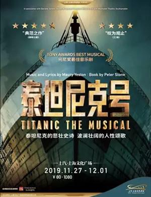 音乐剧泰坦尼克号上海站