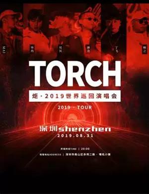 炬·2019世界巡回演唱会-深圳站