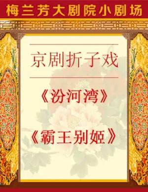 2019京剧汾河湾霸王别姬北京站