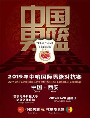 2019中喀男篮对抗赛西安站
