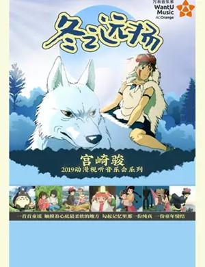 宫崎骏2019动漫视听音乐会系列—冬之远扬--深圳站