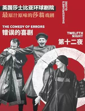 2019话剧第十二夜错误的喜剧北京站