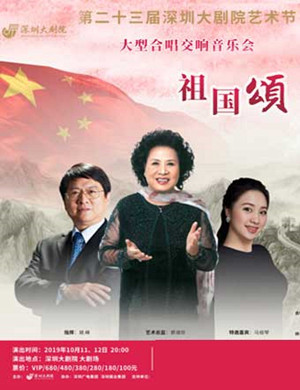 2019大型合唱交响音乐会《祖国颂》-深圳站