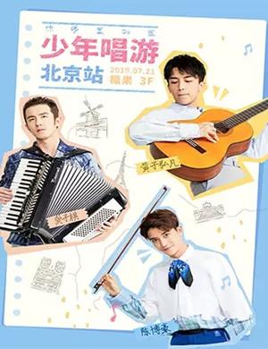 2019你眼里的蓝北京演唱会