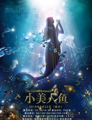 2019童话剧小美人鱼上海站