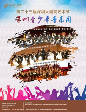2019宝安中学第二外国语学校-春之声管乐团专场音乐会-深圳站