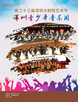 2019深圳市福田区东海实验小学管乐团专场音乐会-深圳站